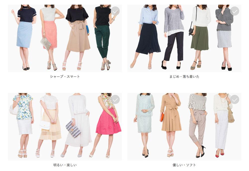 エアークローゼット参考ファッション例