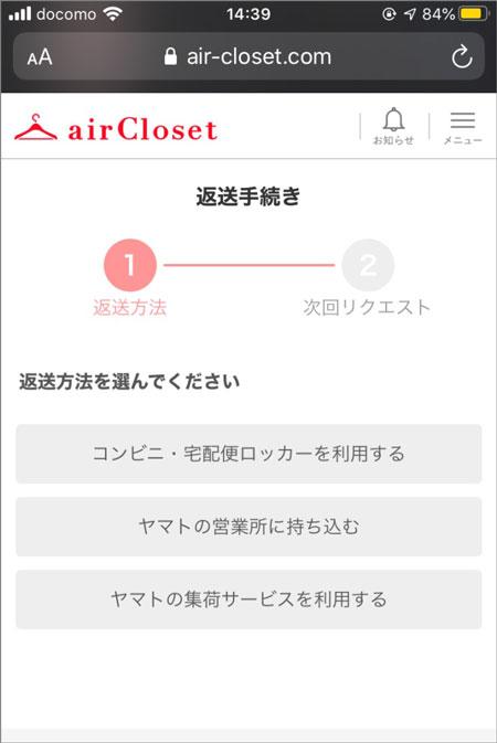 エアークローゼットの返却方法(webサイトからする)