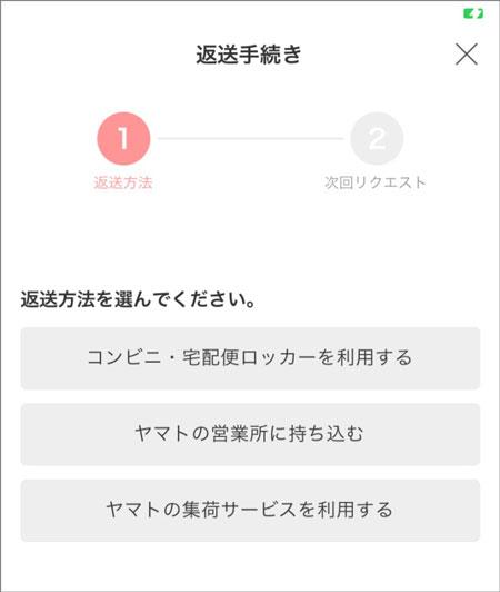 エアークローゼットの返却方法(アプリからする)