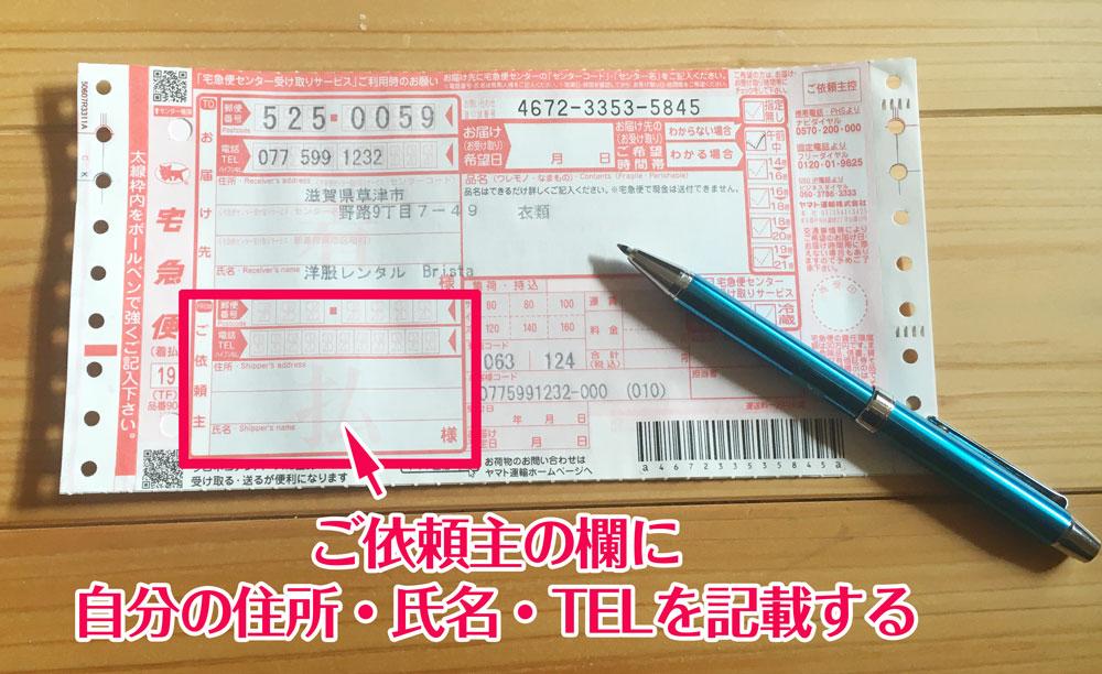 Brista(ブリスタ)返却方法(ヤマト運輸着払い伝票に自宅住所記載)