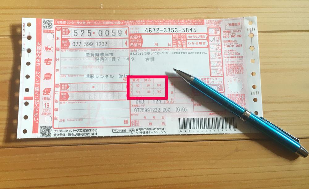 Brista(ブリスタ)返却方法(ヤマト運輸着払い伝票)