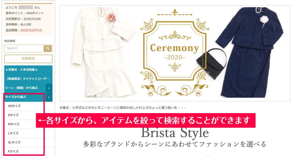 Brista(ブリスタ)のサイズ検索について