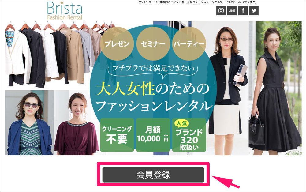 Brista(ブリスタ)会員登録の流れ
