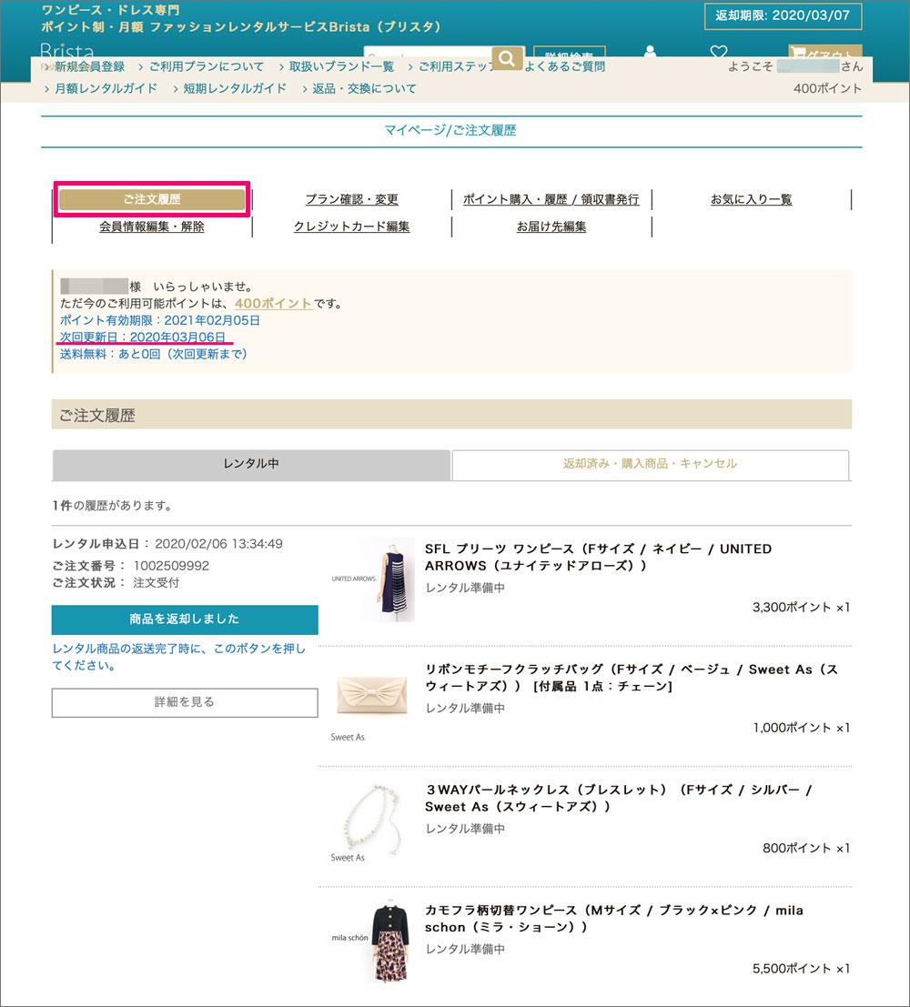 Brista(ブリスタ)会員登録の流れ(マイページから注文履歴の確認)