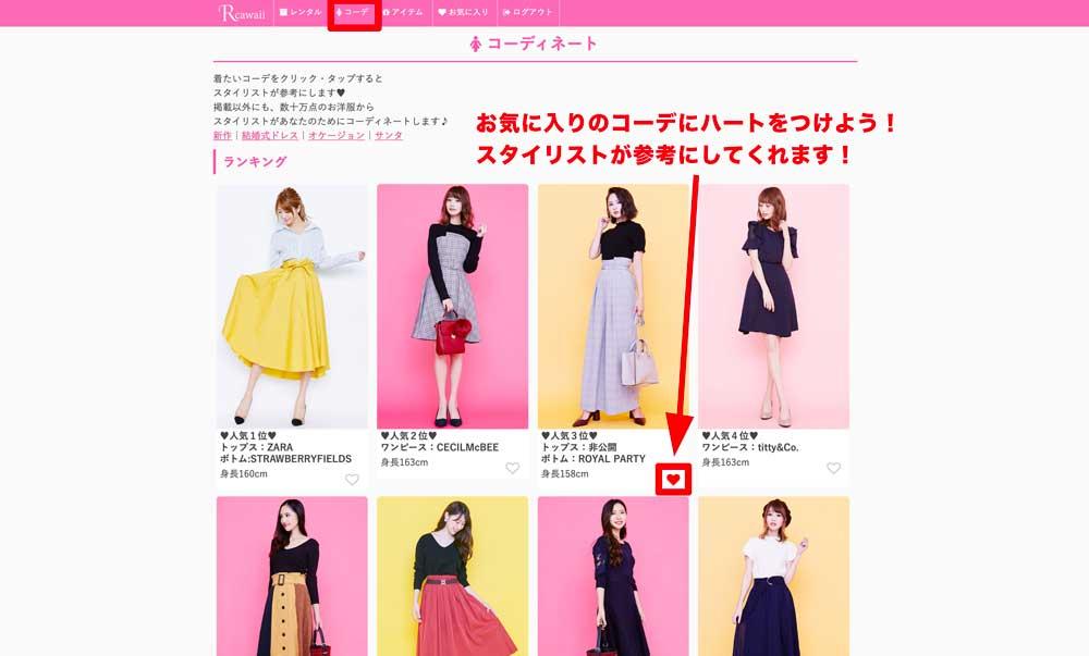Rcawaii自分の好みのファッションをスタイリストに伝える