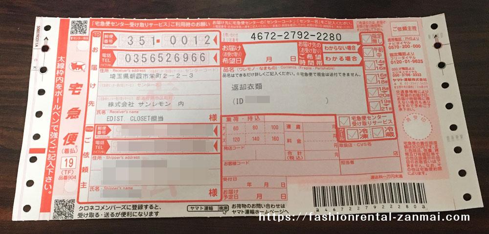 エディストクローゼットの返却用着払い伝票