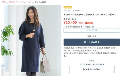 エディストクローゼットは洋服の買取・購入をした場合の割引率