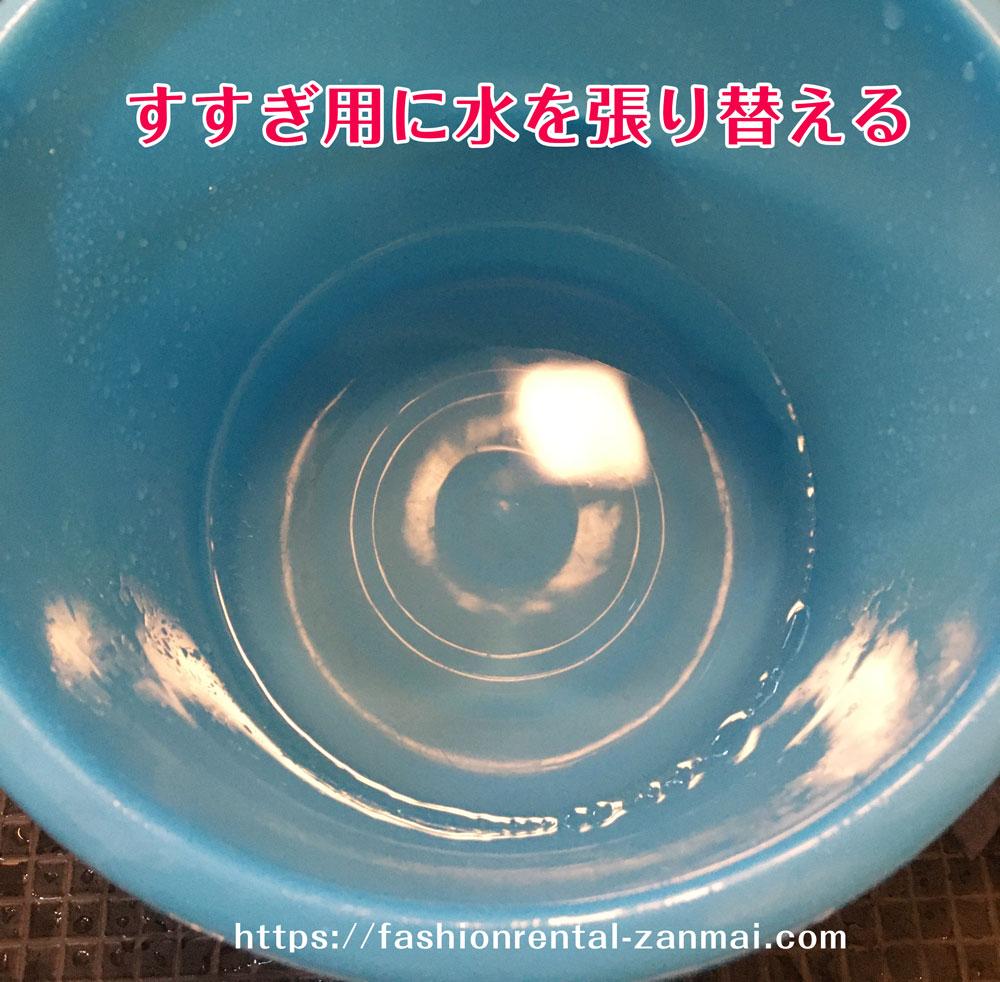 Rcawaiiの洋服を洗濯する(手洗いの場合・すすぎ用の水に張り替える)