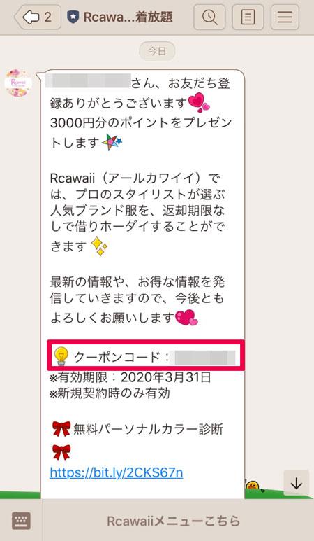 RcawaiiのLINE@に追加して3000ポイントもらう方法