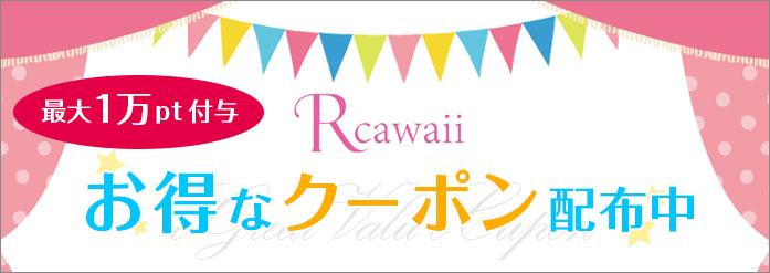 Rcawaiiお友達紹介コード