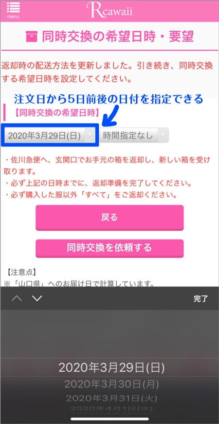 Rcawaiiの同時交換サービス登録方法