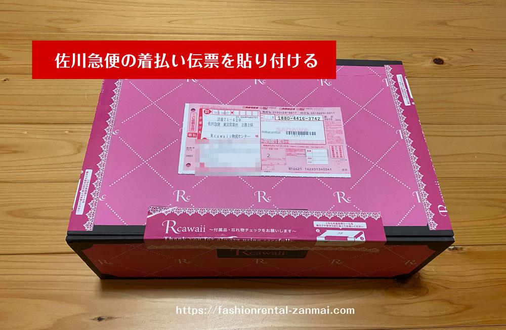 Rcawaiiの返却方法全手順(佐川急便の着払い伝票を貼り付ける)
