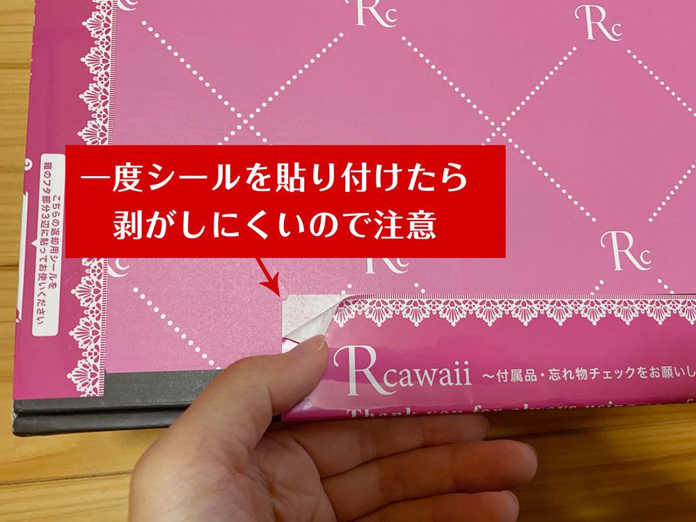 Rcawaiiの返却方法全手順(箱に封をする)