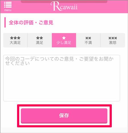 Rcawaiiの返却方法全手順(マイページから評価をする)