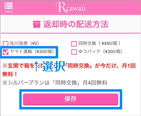 Rcawaiiの返却方法全手順(コンビニから返却する場合は、返却方法を変更する)
