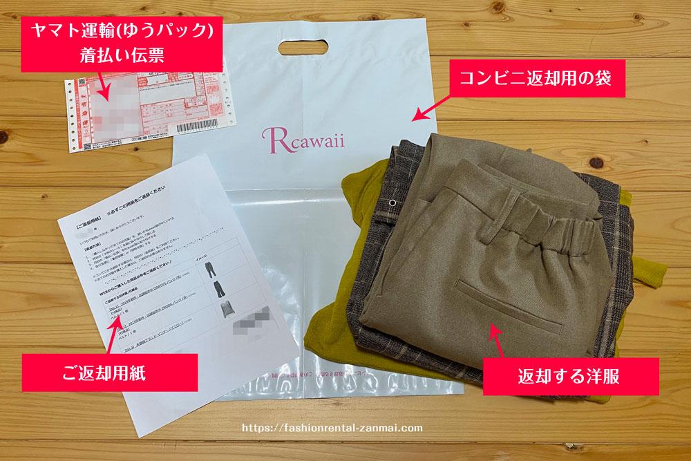 Rcawaiiの返却方法全手順(コンビニから返却する場合のセット一式)