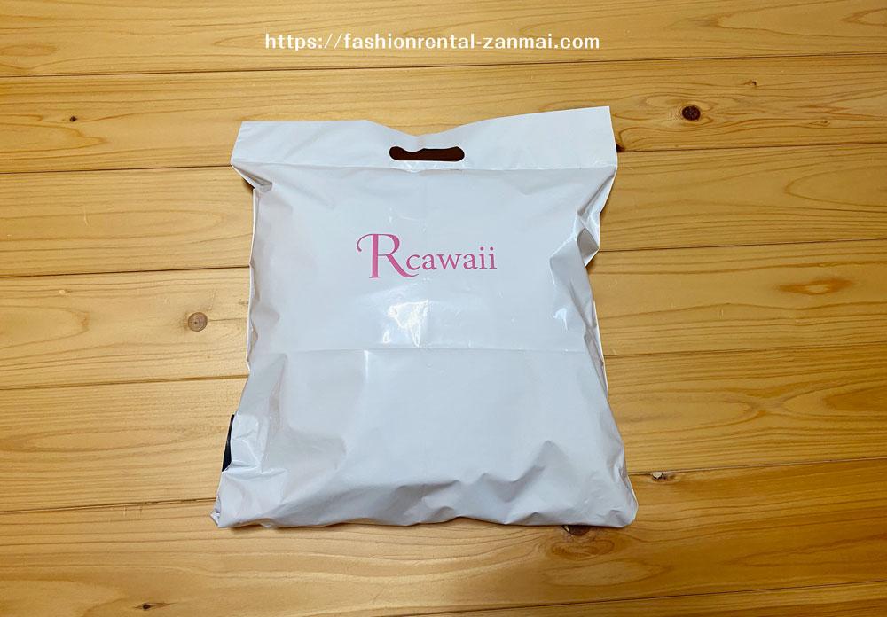 Rcawaiiの返却方法全手順(コンビニ返却用の袋に封をする)