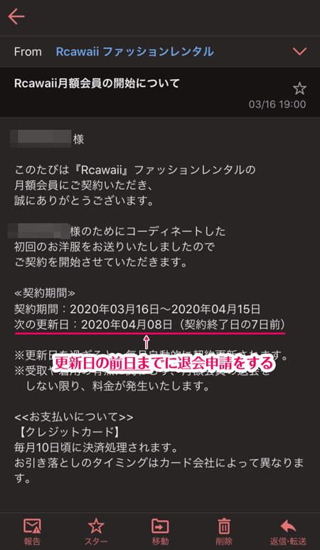 Rcawaiiの解約・退会・休止のやり方(更新日の確認)