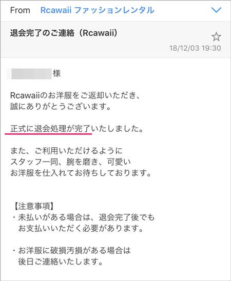 Rcawaiiの退会申請のやり方