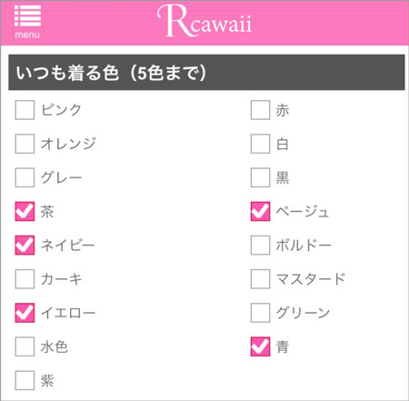 Rcawaiiの月額会員登録やり方(いつも着る色を登録)