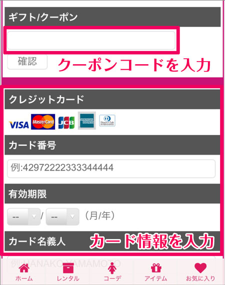 Rcawaiiの月額会員登録やり方(クーポンコード・クレジットカード登録)