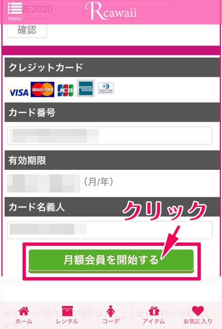 Rcawaiiの月額会員登録やり方(月額会員を開始するをクリック)