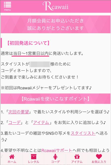 Rcawaiiの月額会員登録やり方(登録完了)