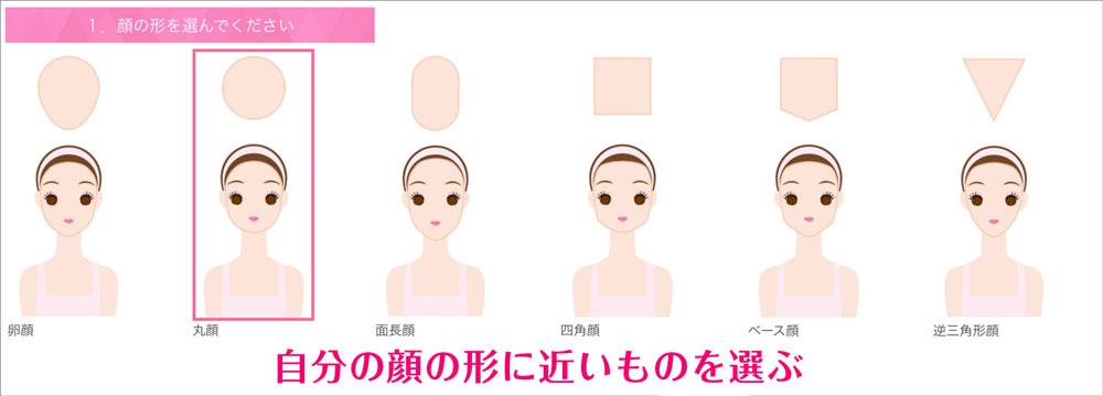 Rcawaiiの骨格・体型診断(顔の形を選ぶ)