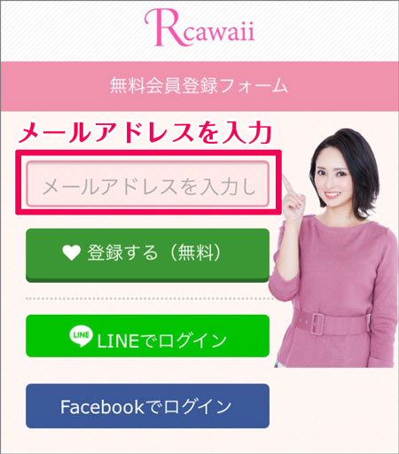 Rcawaiiの無料会員登録やり方(メールアドレス入力)