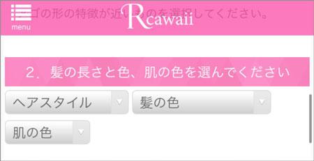 Rcawaiiの骨格・体型診断(髪の長さと色、肌色を選ぶ)