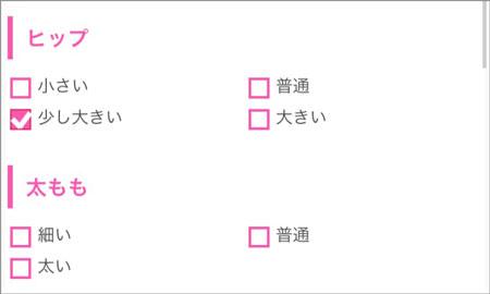 Rcawaiiの骨格・体型診断(詳細な体型を選ぶ)