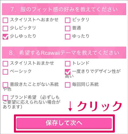 Rcawaiiの骨格・体型診断(洋服のフィット感・テーマを選ぶ)
