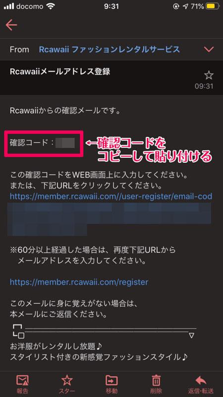 Rcawaiiの無料会員登録やり方(確認コードをコピー)