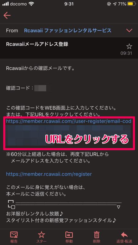 Rcawaiiの無料会員登録やり方(メールのURLをクリック)