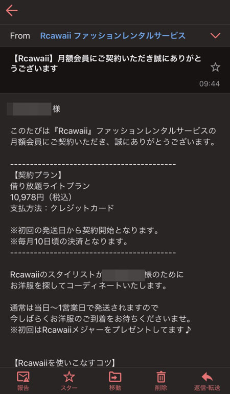 Rcawaiiの月額会員登録やり方(登録完了メール)