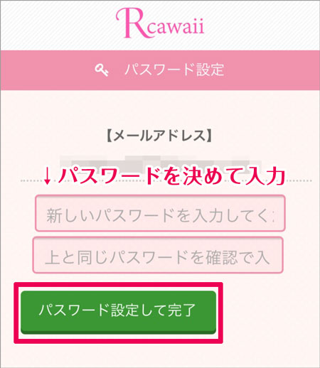 Rcawaiiの無料会員登録やり方(パスワードを決めて入力)