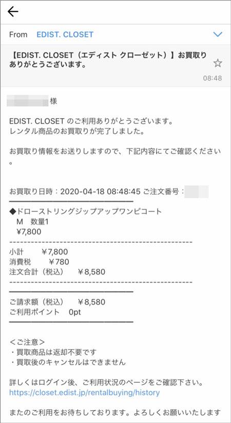エディストクローゼットのアイテム買取方法手順(買取完了確認メール)