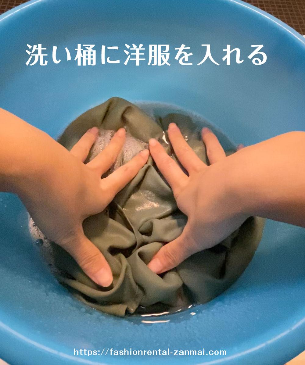 Rcawaiiの洋服を洗濯する(手洗いの場合・洗い桶に洋服を入れる)