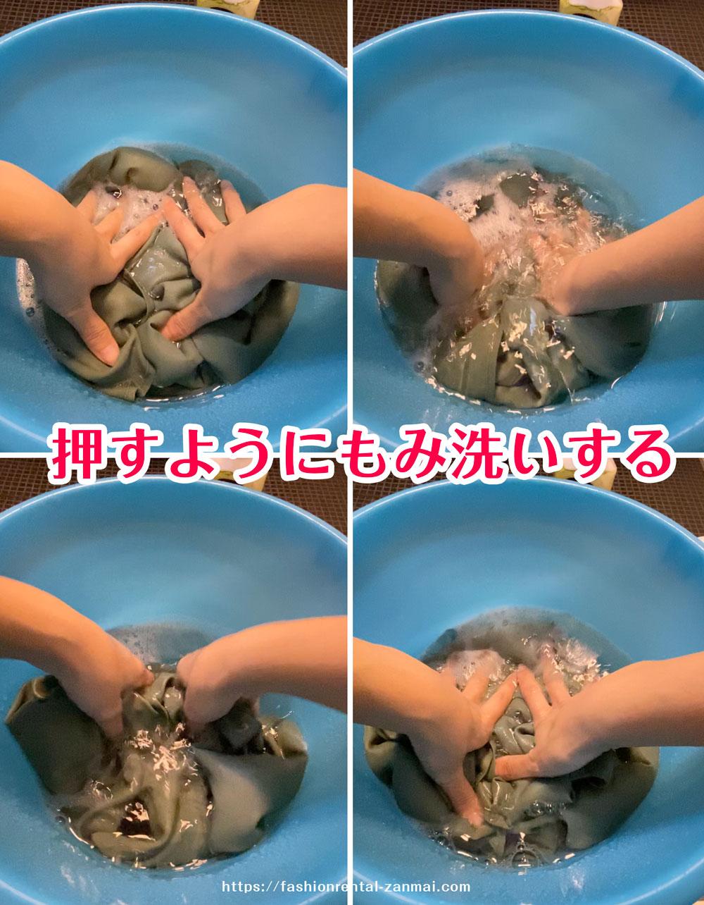 Rcawaiiの洋服を洗濯する(手洗いの場合・押すようにもみ洗いする)