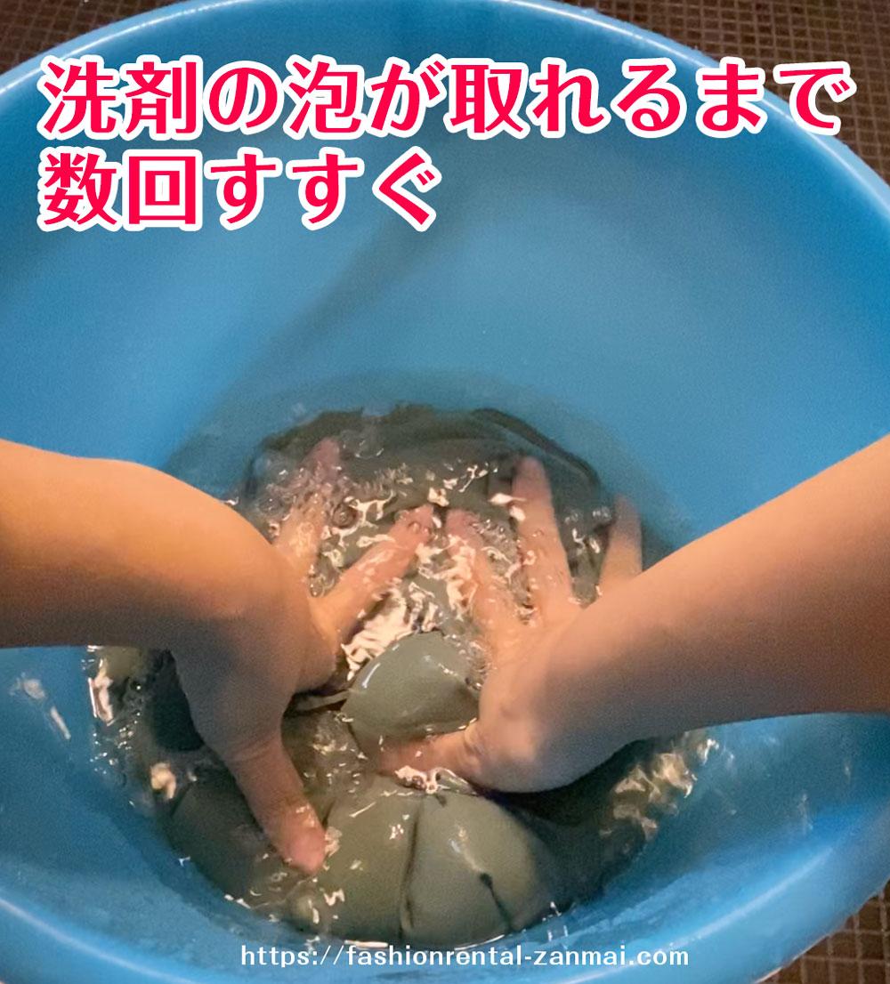 Rcawaiiの洋服を洗濯する(手洗いの場合・洗剤の泡が取れるまで数回すすぐ)