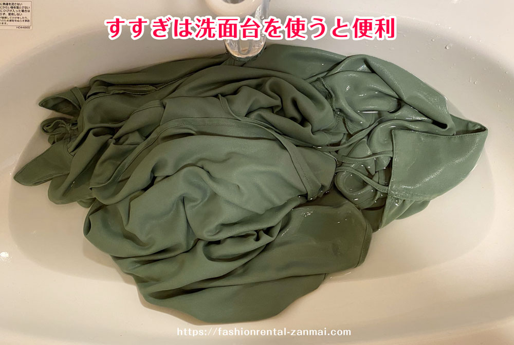 Rcawaiiの洋服を洗濯する(手洗いの場合・すすぎは洗面台を使うと便利)