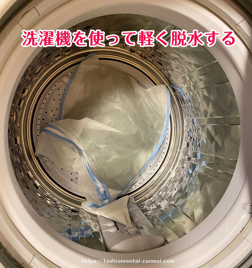 Rcawaiiの洋服を洗濯する(手洗いの場合・洗濯機で軽く脱水する)