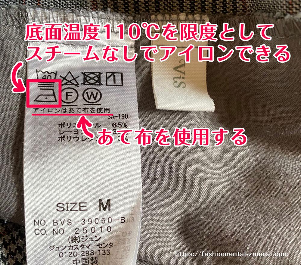 Rcawaiiの洋服を洗濯する(アイロン仕上げ)