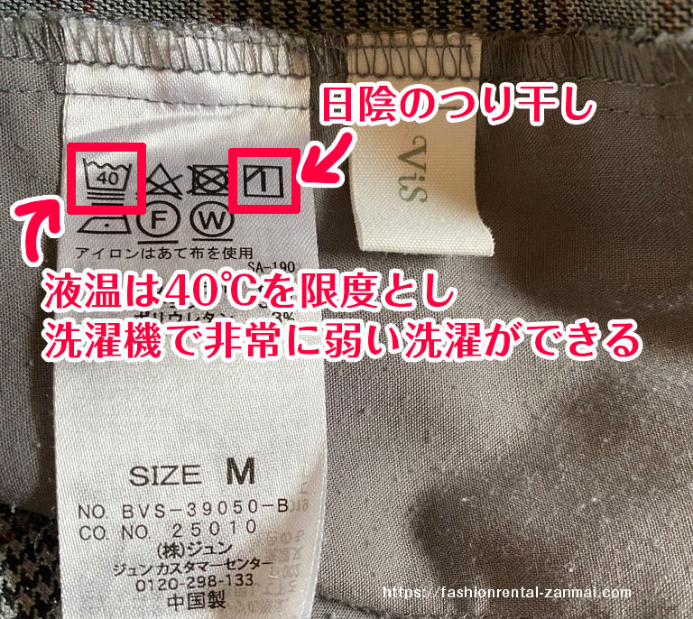 Rcawaiiの洋服を洗濯する(洗濯機を使う場合のタグ確認)