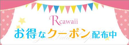 Rcawaiiクーポン情報
