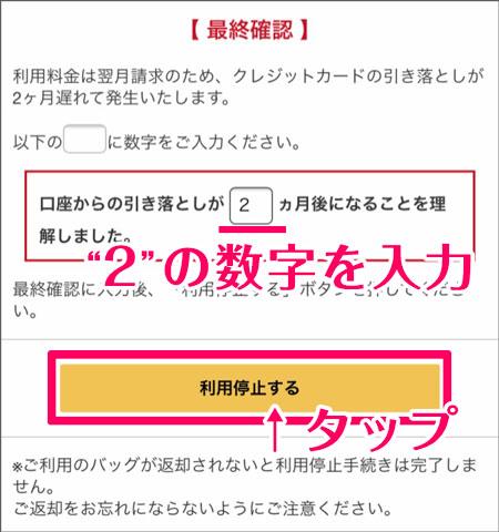 ラクサスを解約・利用停止する手順(アプリからの申請方法)