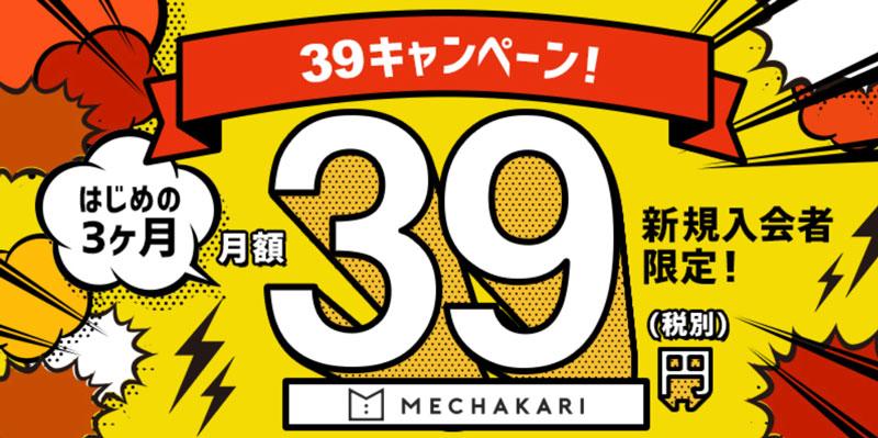 メチャカリ39キャンペーン
