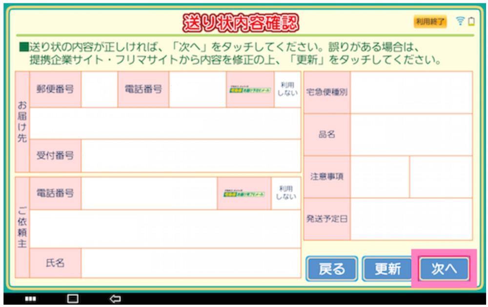 メチャカリ返却・交換方法と手順(ヤマト営業所に持ち込んで返却する方法)