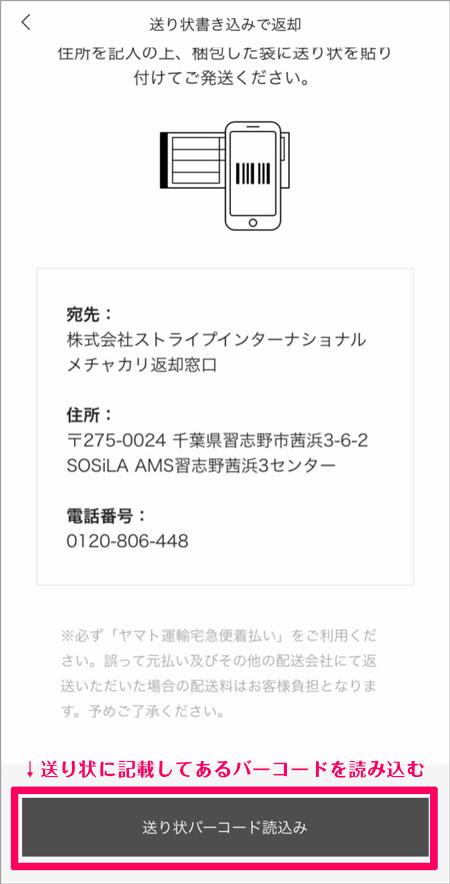 メチャカリ返却・交換方法と手順(ヤマトの着払い伝票を使う場合)