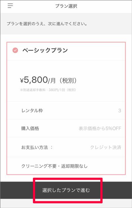 メチャカリの新規会員登録(プラン選択)